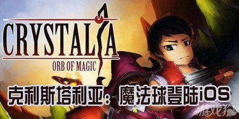 克利斯塔利亚魔法球登陆iOS
