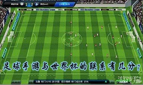 足球手游与世界杯的联系有几分