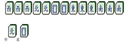 大四喜牌型_与四喜和的复合,以北和牌是 大四喜