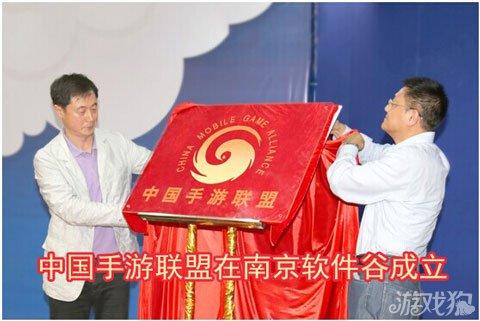 手游联盟在南京软件谷成立