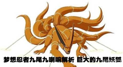 梦想忍者九尾九喇嘛解析 巨大的九尾妖狐 高清图片