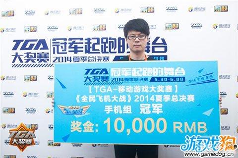 全民飞机大战tga总决赛冠军陈立获胜奖金1万
