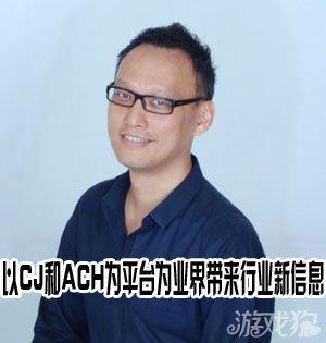 以CJ和ACH为平台为业界带来行业新信息