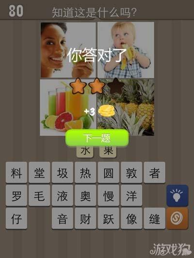 看图猜成语 > 正文     最后一张图,是一排菠萝,菠萝的口感是酸酸的带