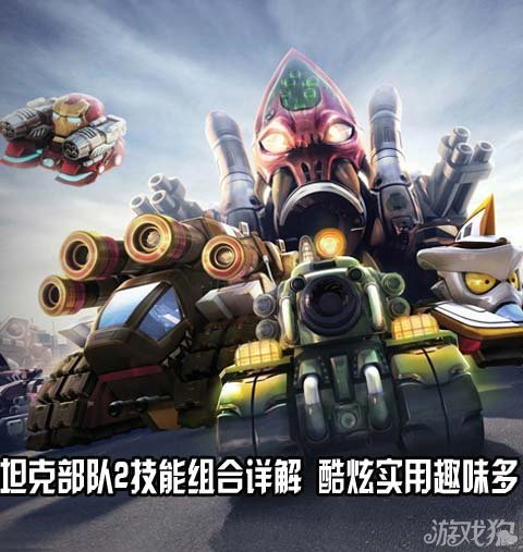 坦克部队2技能组合详解