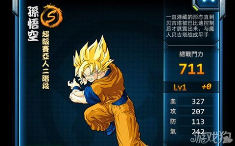 龙珠Z神与神超二孙悟空培养攻略 潜藏的形态图片