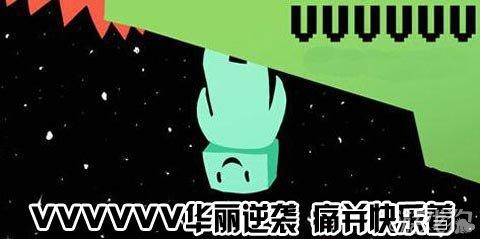VVVVVV华丽逆袭