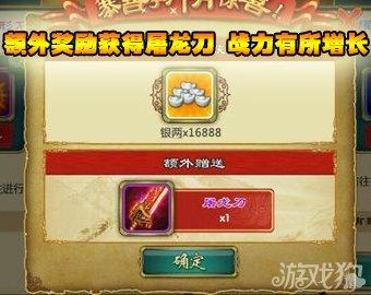 武俠Q傳額外獎勵獲得屠龍