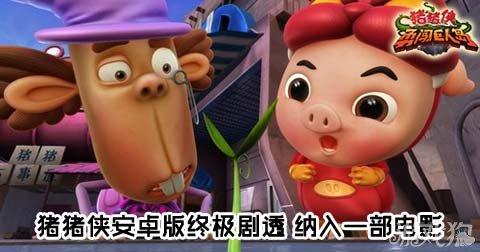 猪猪侠之巨人大冒险_
