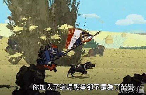 勇敢的心:世界大战中文预告