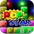 PopStar消灭星星安卓版v3.5.0