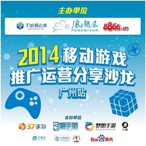 2014移动游戏推广运营分享沙龙