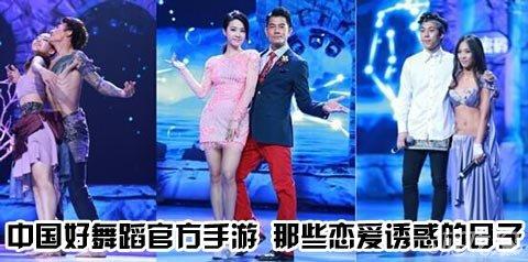 中国好舞蹈官方手游