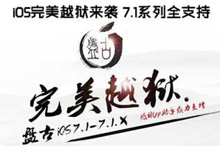 iOS7.1完美越狱今晨发布 苹果7系列全支持