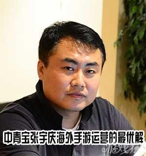 中青宝张宇庆海外手游运营的最优解