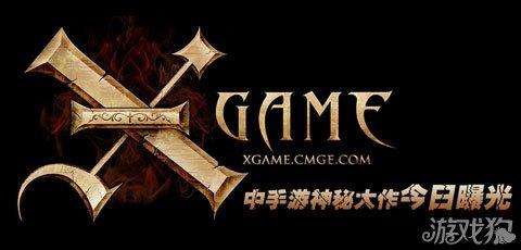 X-game现场首曝