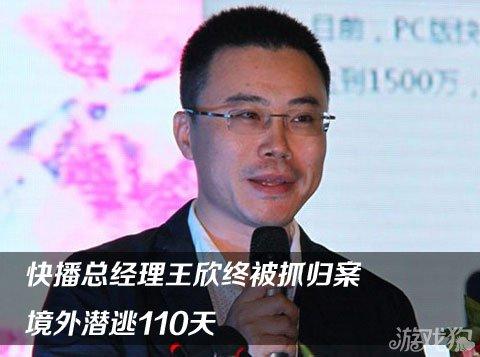 快播总经理王欣终被抓归案 境外潜逃110天
