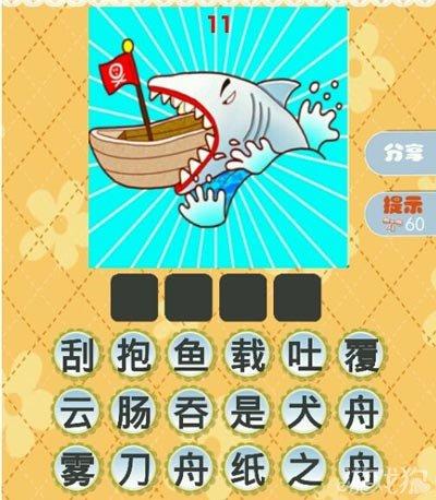 看图猜成语巨大的鲸鱼吞下了一艘船