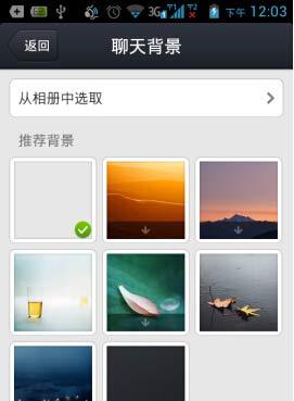 手机QQ聊天背景图片更换方法