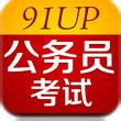 91UP公务员考试java版v3.0.0