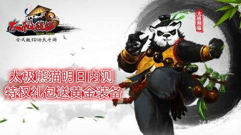 太极熊猫明日内测特权礼包送黄金装备