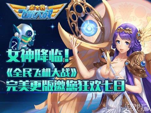 全民飞机大战首位月亮级女神雅典娜登场