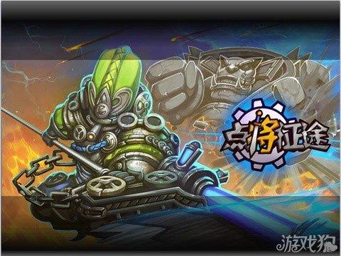 墨家崛起打造中国朋克风机械战略游戏