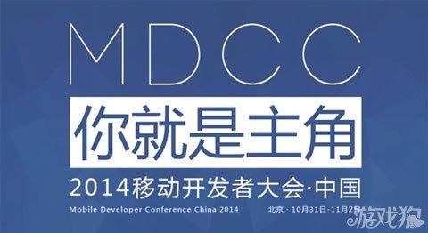 MDCC 2014移动开发者大会圆满落幕