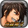 终极格斗安卓版v1.0.2