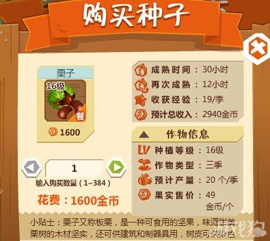 qq餐厅16级配餐秘籍_QQ农场栗子怎么种植 QQ农场栗子种植方法介绍_游戏攻略_斗蟹游戏网