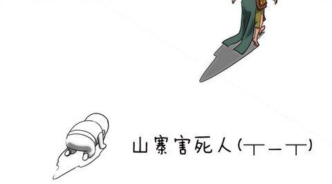 山寨v山寨部落货游戏人一览部落_害死狗兄妹冲漫画集a山寨漫画图片