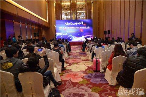 中国网络游戏与文学IP合作大会解析游戏优良基因