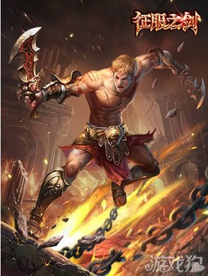 征服之剑宙斯之子神秘武器抢先曝光