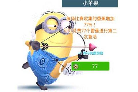 咱们欢乐奔跑的小黄人也对小苹果情有独钟,这不小黄人快跑服装系统