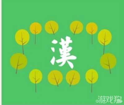 看图猜成语汉周围种了一排树是什么意思