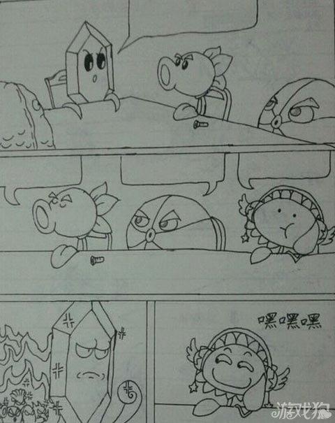 植物大战僵尸3自创漫画手绘效果图_游戏狗植物大战3