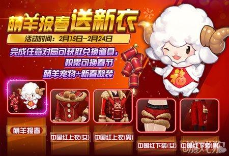 全民偶像浪漫情人节新年春节活动公告