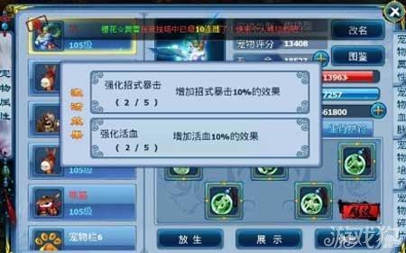 神雕侠侣手游暴击率测试详细数据揭幕