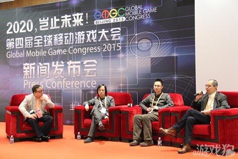 GMGC2015大会巅峰对话