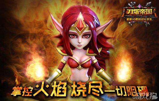 塔帝掌控火焰的女神