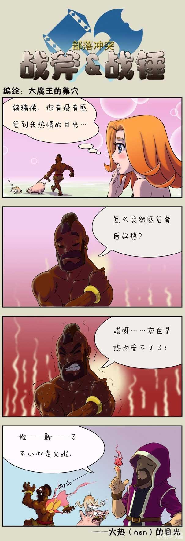 野猪骑士迎来部落战争专期漫画,背后好热 ,本期的COC搞笑漫画带来的是我们可爱的猪猪侠和女武神的故事,在一个充满浪漫的午后,猪骑士遛这小仔,女神从背后投来热情的春波。这时猪侠背后开始发热了,原来是法师的火焰走火。