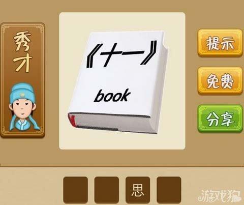 十一书猜成语_看图猜成语