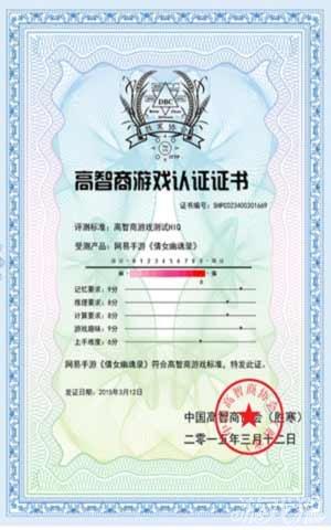 倩女幽魂录荣获中国的高智商协会认证_倩女幽