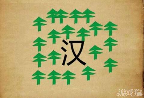 看图猜成语绿色树林里的汉字图形讲解