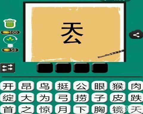 看图猜成语天公两个汉字构成的成语