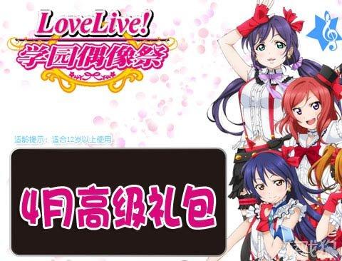 Love Live4月高级礼包全服玩家爱心共享