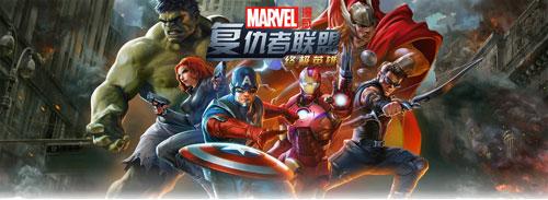 复仇者联盟终极英雄打造专属英雄战队