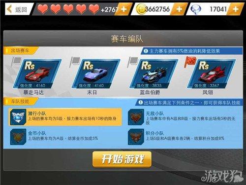 天天玩法飞车与模式之v玩法速度攻略激情详解_土豪五天贵州游图片
