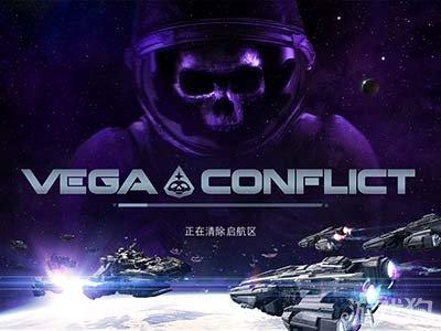 VEGA Conflict仇恨战舰到底怎么用最佳攻略