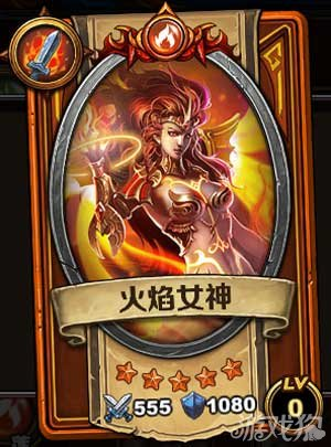 火焰女神介绍